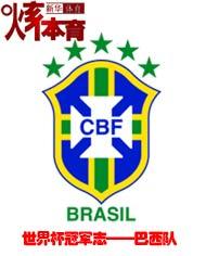 策劃:世界杯冠軍志VOL.8——巴西隊