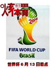 世界杯6月13日看點