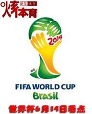 世界杯6月14日看點