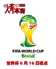 世界杯6月16日看點