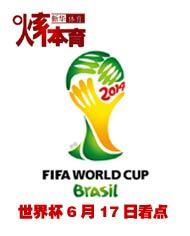 世界杯6月17日看點