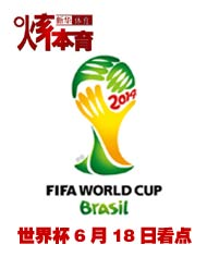 世界杯6月18日看點