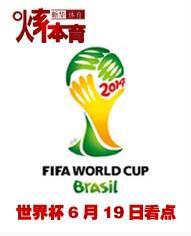 世界杯6月19日看點