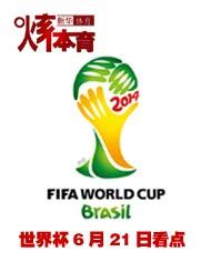 世界杯6月21日看點