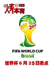 世界杯6月25日看點