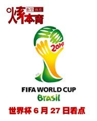 世界杯6月27日看點