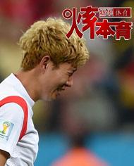 """特別策劃:世界杯的""""亞洲悲"""""""
