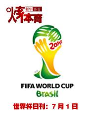 2014巴西世界杯日刊:7月1日