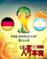 世界杯7月14日看點