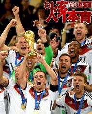 2014巴西世界杯日刊:7月14日