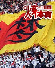 世界杯中國啟示錄