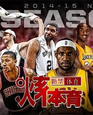 NBA2014-2015賽季前瞻