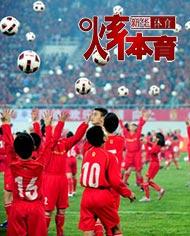 解讀中國足球改革方案