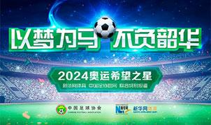 """中國足協""""2024奧運希望之星"""""""