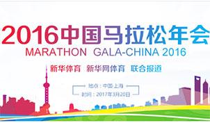 解讀2016中國馬拉松年會