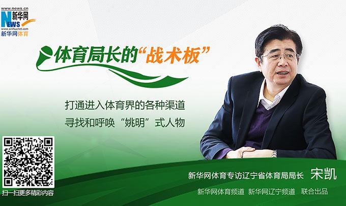 體育局長的戰術板遼寧篇:體育産業2025年衝2000億