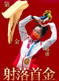 東京奧運會冠軍楊倩