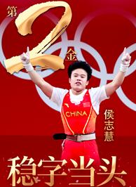 東京奧運會冠軍侯志慧