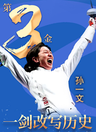東京奧運會冠軍孫一文