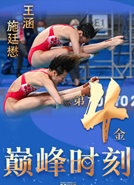 東京奧運會冠軍施廷懋/王涵
