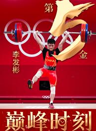東京奧運會冠軍李發彬