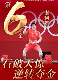 東京奧運會冠軍諶利軍