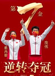 東京奧運會冠軍姜冉馨/龐偉