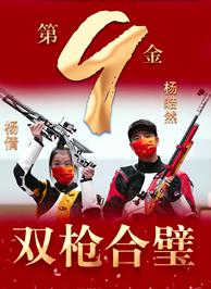 東京奧運會冠軍楊皓然/楊倩