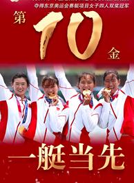 東京奧運會冠軍陳雲霞/張靈/呂揚/崔曉桐