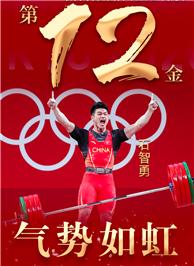 東京奧運會冠軍石智勇