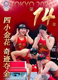 東京奧運會冠軍楊浚瑄/湯慕涵/張雨霏/李冰潔