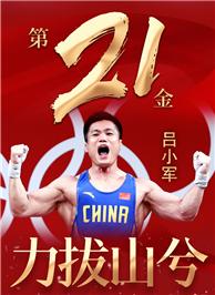 東京奧運會冠軍呂小軍