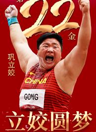 東京奧運會冠軍鞏立姣