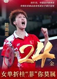 東京奧運會冠軍陳雨菲