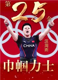 東京奧運會冠軍汪周雨