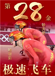東京奧運會冠軍鐘天使/鮑珊菊