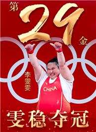 東京奧運會冠軍李雯雯