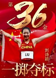 東京奧運會冠軍劉詩穎
