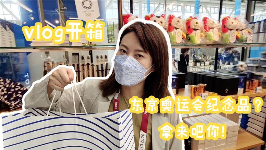 vlog開箱   東京奧運會紀念品?拿來吧你!