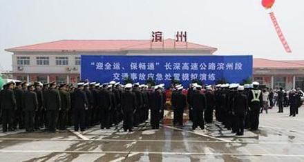 山東濱州消防支隊被市政府授予集體二等功