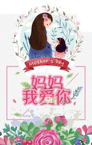 母親節 你向媽媽表白了嗎?