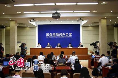國新辦就當前經濟形勢舉行新聞發布會