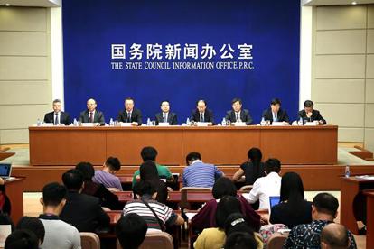 國新辦就2018中國國際智能産業博覽會有關情況舉行發布會