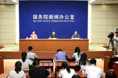"""國新辦就《關于建立""""一帶一路""""國際商事爭端解決機制和機構的意見》舉行發布會"""