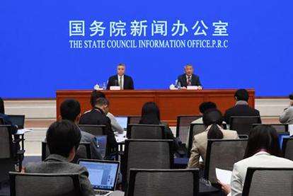 國新辦就中央企業2018年前三季度經濟運行情況舉行發布會