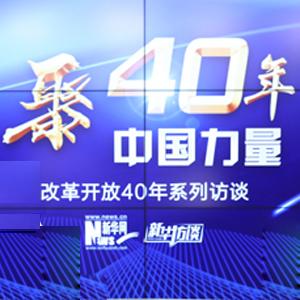 聚40年中國力量