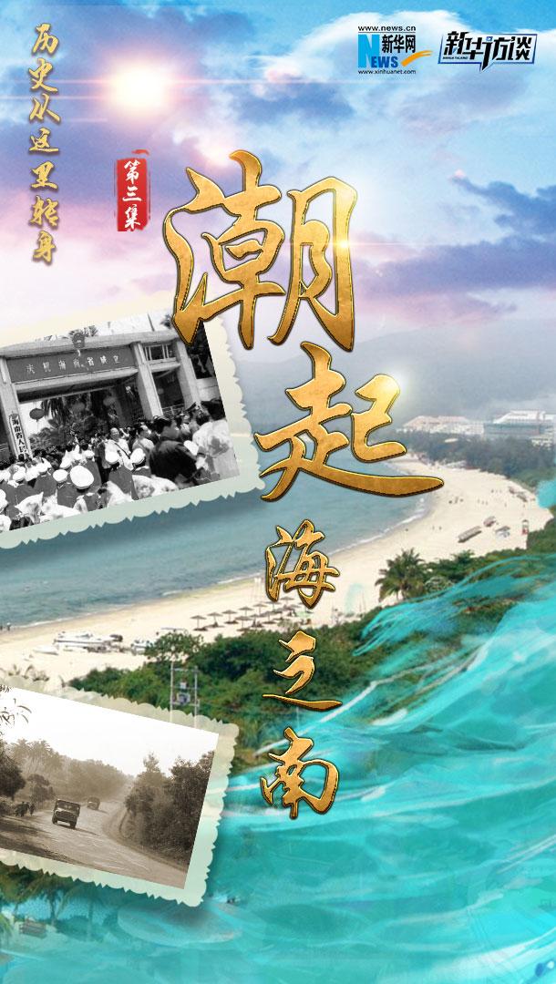 歷史從這裏轉身·潮起海之南