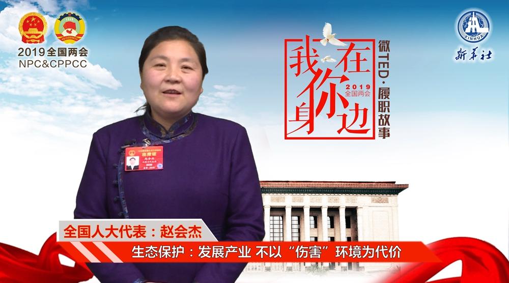 """趙會傑:發展産業,不以""""傷害""""環境為代價"""