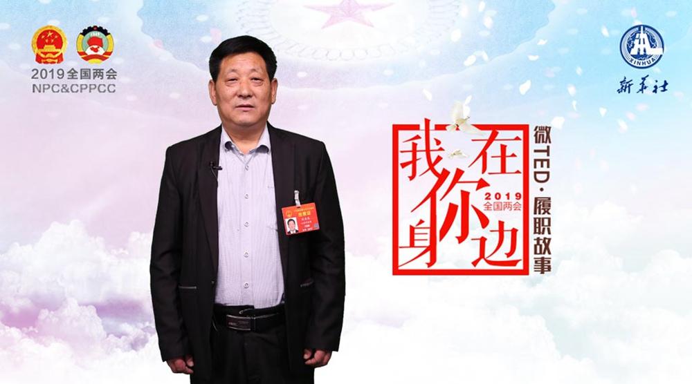 劉慶民:培養村醫助推鄉村振興