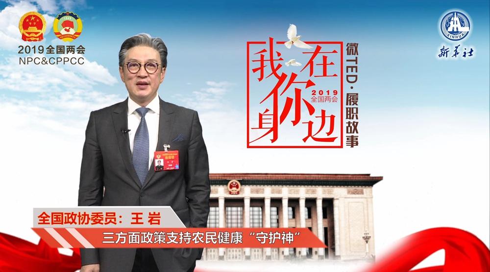 """王岩:三方面政策支持農民健康""""守護神"""""""